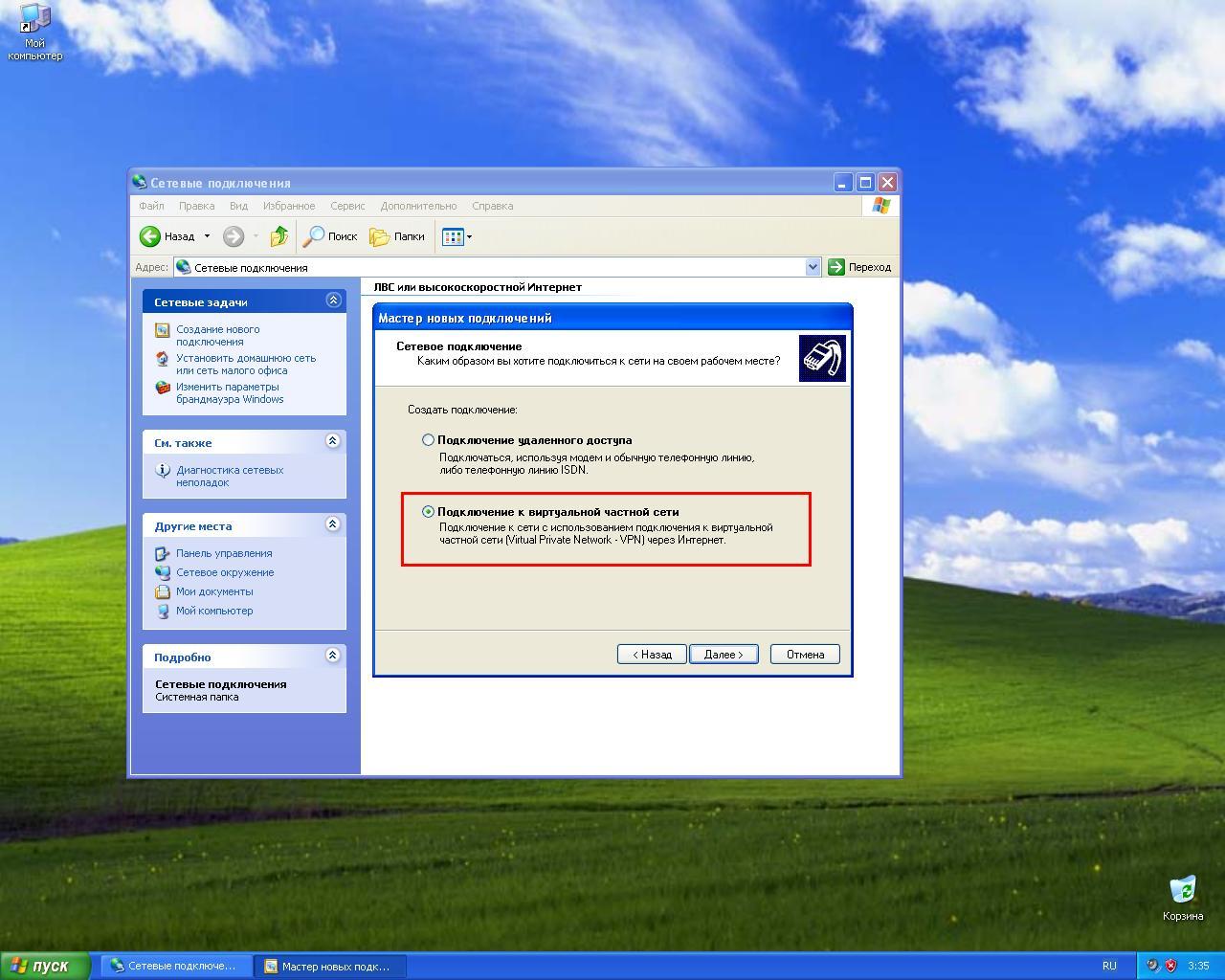 Как сделать частную сеть домашней windows 10